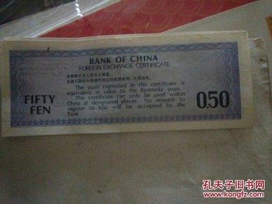 外汇券(0.5元)