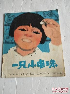 40开·彩色连环画:《 一只小电珠》1977年一版一印   私藏品佳!