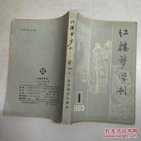 红楼梦学刊 1983年第1辑