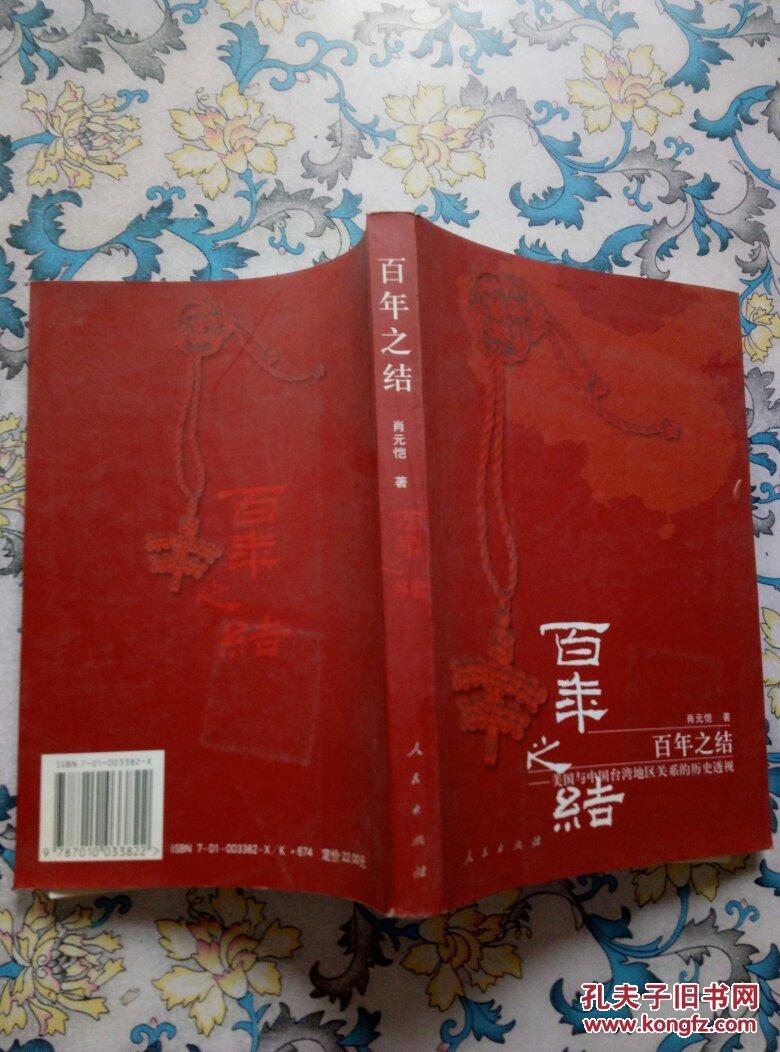 百年之结:美国与中国台湾地区关系的历史透视
