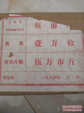 吉林省整包五市斤粮票(品相佳 原包装 一万枚 未开封 保真)
