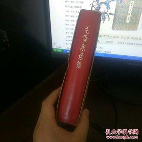 毛泽东选集  一卷本  32开  带盒