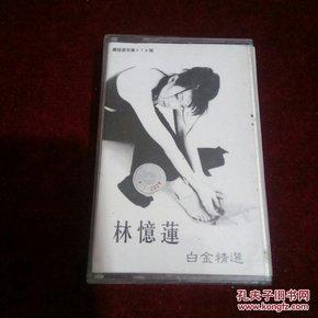 林忆莲白金精选/磁带