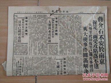 生日报一一民国北平晨报(日军侵华期间1937年9月份)