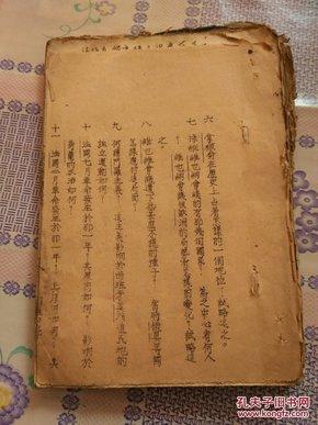 民国私立四维中学油印本:初中外国历史  现代史  8~76页筒子纸