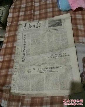 青岛日报,1964年2月22日
