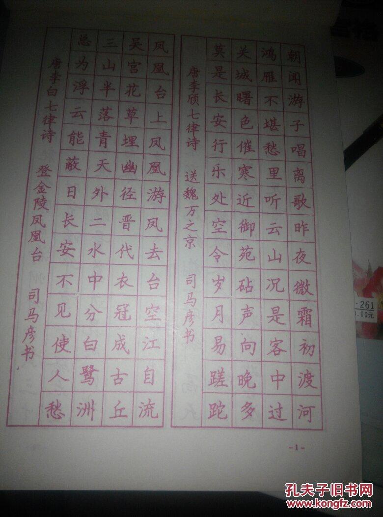 钢笔书法强化练习字帖上册:基础练习.3500常用字 司马图片