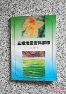 三维地震资料解释