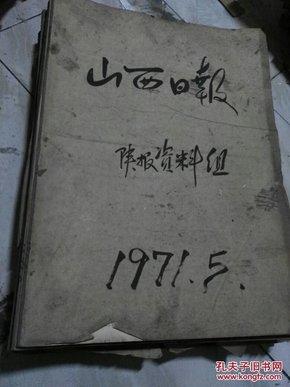 山西日报1971年1-12月全 原版
