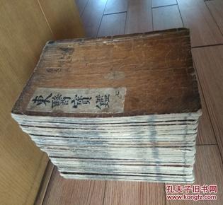 朝鲜著名古医书巨著《东医宝鉴》煌煌25册罕见全套无配本  万历本完营重刊  限时出售