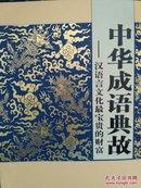 中华成语典故 : 汉语言文化最宝贵的财富 精选了两百多则具有历史性、故事性、艺术性、哲理性等特点的成语,根据不同的含义和使用范围,分为治国安邦、励志警示、枭雄争霸、名士修身、寓言明理、哲理益智六个部分