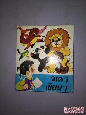 涂涂画画(盒装6册)不知哪里语言 看图