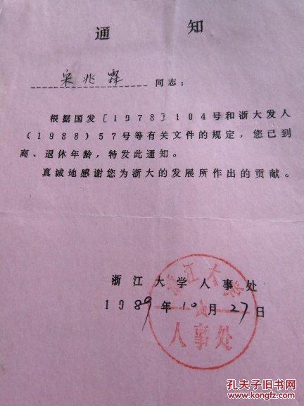 翻译家诗人宋兆霖的退休通知油印,实际尺寸a4纸大小浙江大学人事处