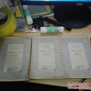 万有文库《化石人类学》1-3册 3本合售