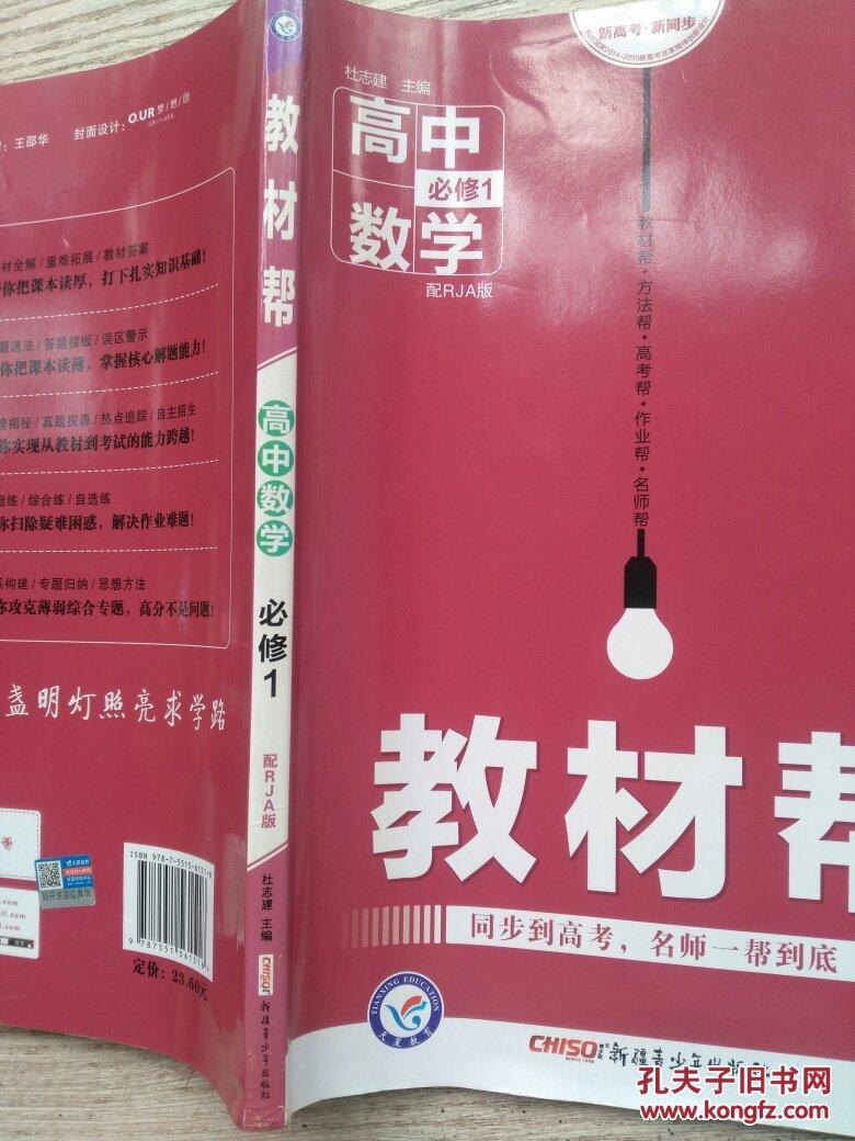 教材帮_教材帮 高中数学必修1(配rja)(a132)