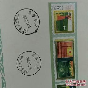 达坂城的姑娘纪念邮票3张,邮戳,明信片,一套