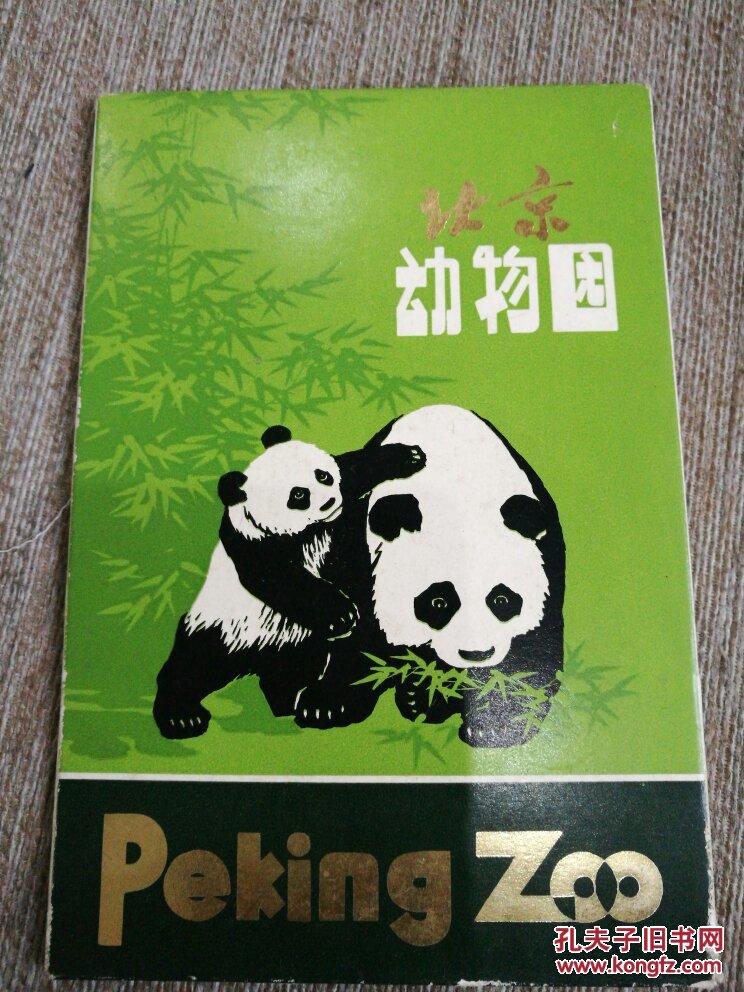 北京动物园明信片(13枚)
