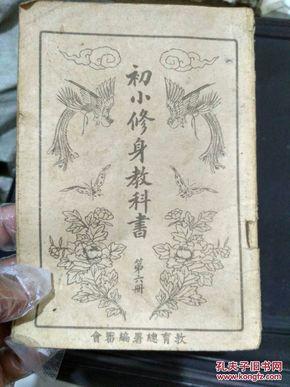 明国初小教科书