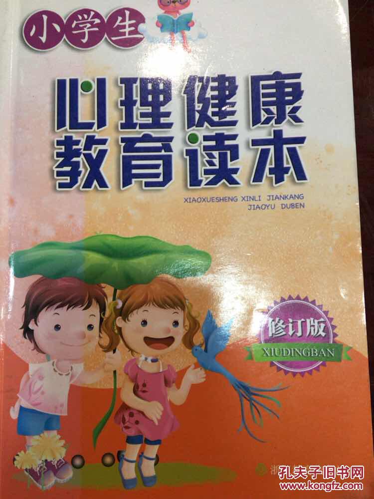 小学生健康�z(n��.[�_小学生心理健康教育读本