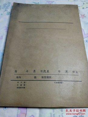 1961年生建织布厂关于犯人减少疾病,卫士计划,当前生活,开支,粮食供应标准,保卫工作等等手写复印材料