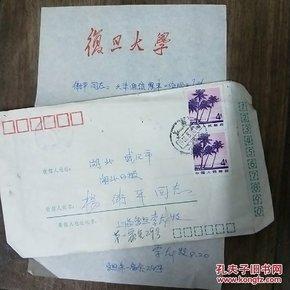 复旦大学出版社原社长兼总编辑李龙牧信札