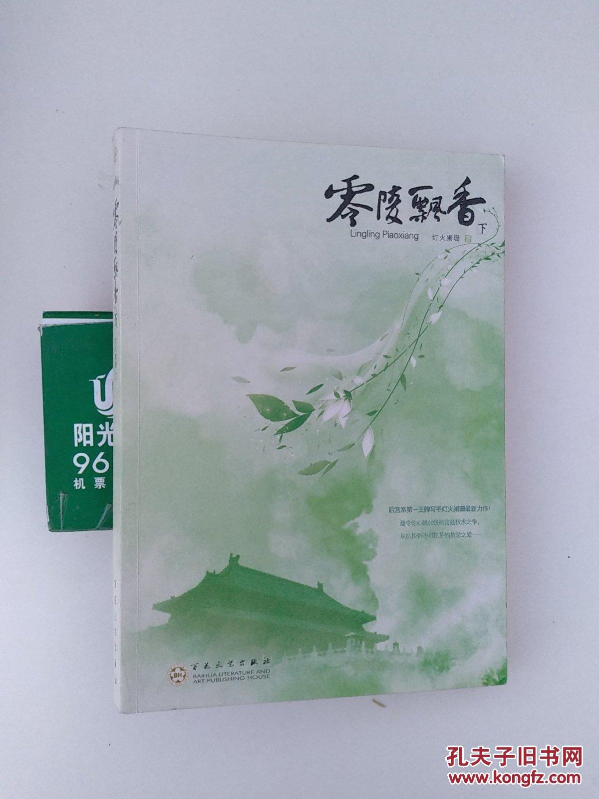 零陵飘香_零陵飘香(下)