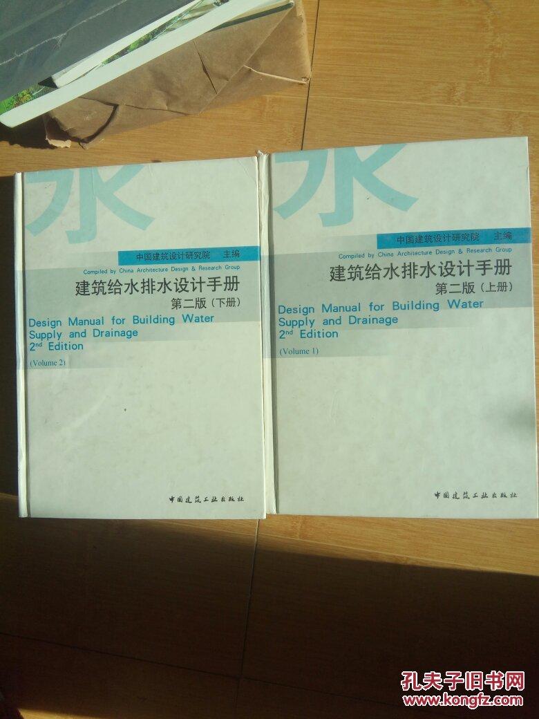 建筑给水排水制图正版(精装软件16开上下册)(三维装修设计设计手册图片