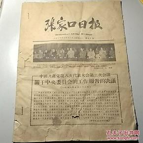 张家口日报1958.5.27