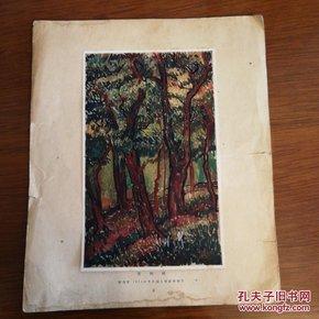 民国彩印贴画《栗树林》 刘海粟 1934年作于瑞士圣扬乔尔夫,一张!