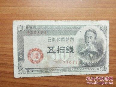日本政府纸币