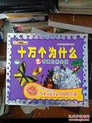 《十万个为什么之奇趣自然会馆》(献给孩子的经典丛书)24开彩绘注音本