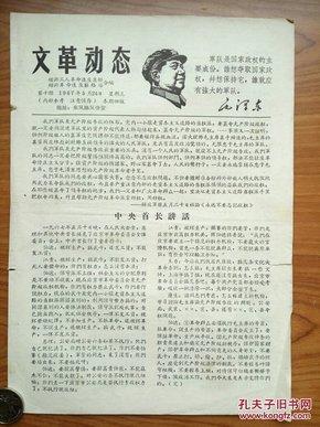 绍兴《文革动态》报,.