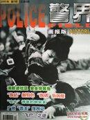 警界画报2002.6 广州.毒王.落网记