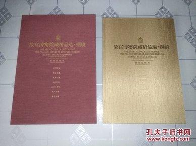 故宫博物院藏精品选  铜镜   (货号:7D23)