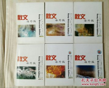 散文海外版(含2001.2.4.5期,2002.1.2.6期合售)