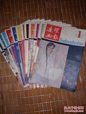 连环画报(1982年1-12期)【16开】