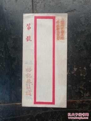 民国苏州出版机构--裕记苏庄空白信封一个, 空白未使用