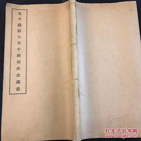 【北平铁路大学中国财政史讲义】陈承烈 大开本厚册 民国时期排印本1651