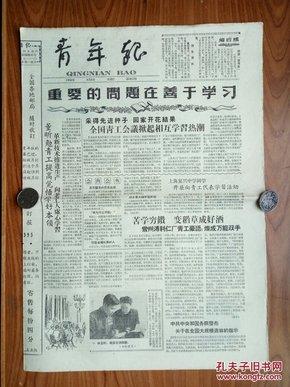 1958年.《青年报》