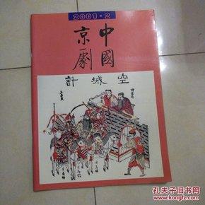 中国京剧2001.2【空城计】