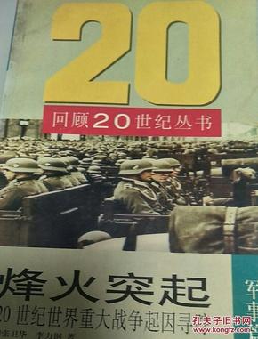 烽火突起:20世纪世界重大战争起因寻踪