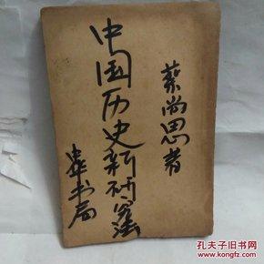 民国旧书~中国历史新研究法