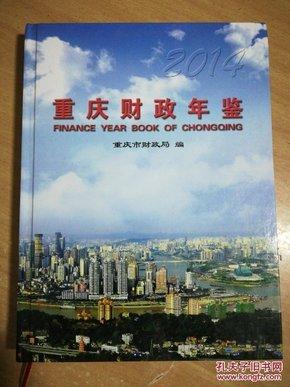 重庆财政年鉴2014