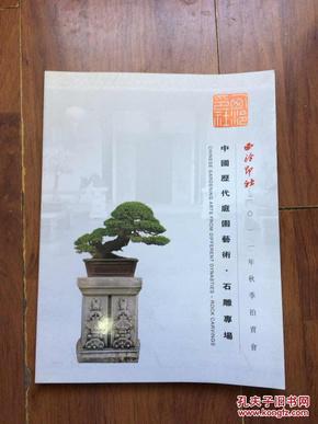 【拍卖图录】西泠印社2011年秋季拍卖会——中国历代庭园艺术 石雕专场