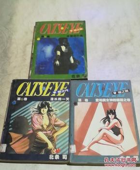 漫画 猫之眼 第11、15、17卷  ( 3本合售)