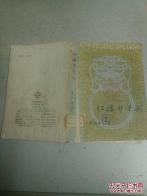 红楼梦学刊  1984年第2辑(馆藏)