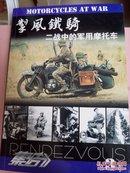 掣风铁骑 二战中的军用摩托车(集结 第3季)16开品好近全新