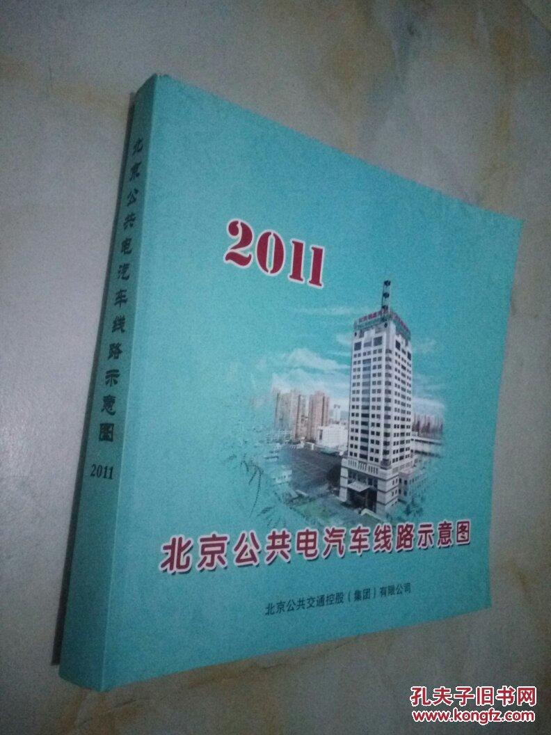 2011北京公共电汽车线路示意图~12开厚本