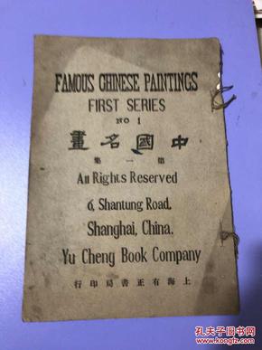 民国珂罗版精印画册《中国名画第一集》    上海有正书局
