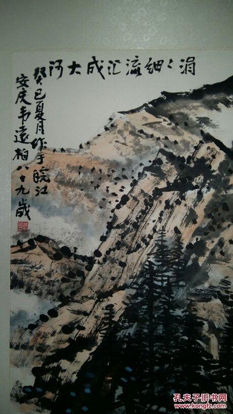 安徽著名老画家(韦远柏)四尺整张……精品山水……岀版物图片